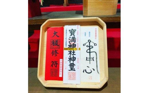 EG003 解疾疫厄・疫神斎の神札(御札)