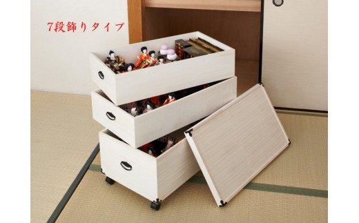 EB034 総桐ひな人形収納ケース 3段