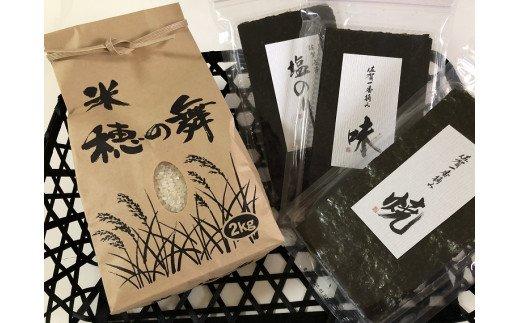 DP010 【新米の季節です♪】特A米さがびより&佐賀海苔をお届けいたします! さがびより2kg、佐賀海苔3種