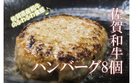 DI014 佐賀県産和牛のふんわりハンバーグ8個