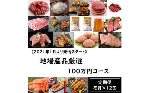 BG099 【定期便】地場産品厳選 12回コース (100万円コース)