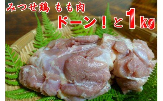 BG090 みつせ鶏モモ肉 ドーン!と1キロ!