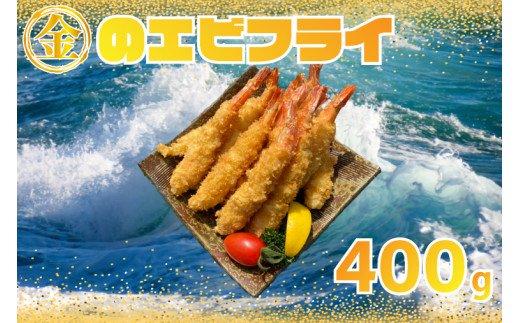 BG083 金のエビフライ(無頭)12尾・うなぎ200g×2尾