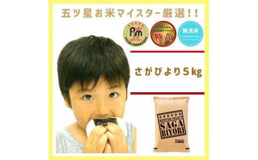 CI045 【無洗米】さがびより5kg 【
