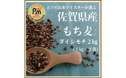 CI015 佐賀県産『もち麦』2kg(1kg×2袋)【ダイシモチ】