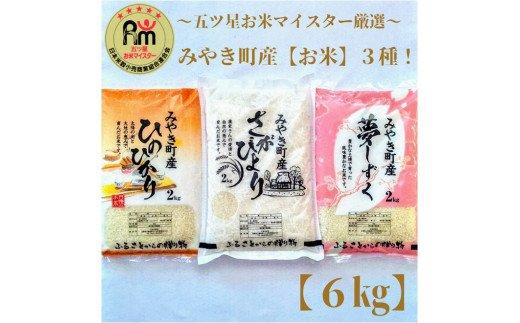 CI021 みやき町産お米3種食べくらべ6kgセット【夢】