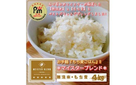 CI097 無洗米+もち麦 4kg 【五つ星お米マイスターブレンド】