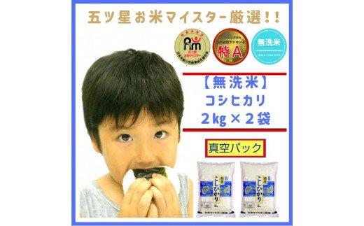 CI086 佐賀県産《コシヒカリ【巧味】無洗米》2kg×2袋(真空パック)