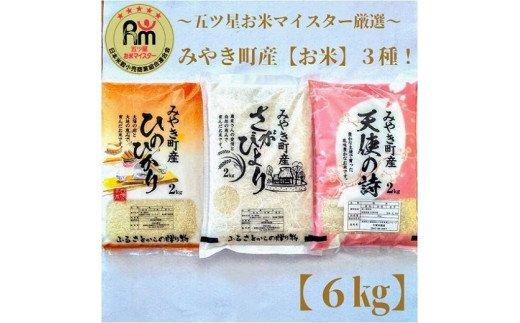 CI020 みやき町産お米3種食べくらべ6