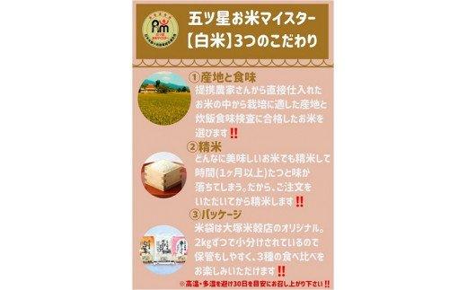 佐賀県みやき町のふるさと納税 CI020 みやき町産お米3種食べくらべ6kgセット【天使】