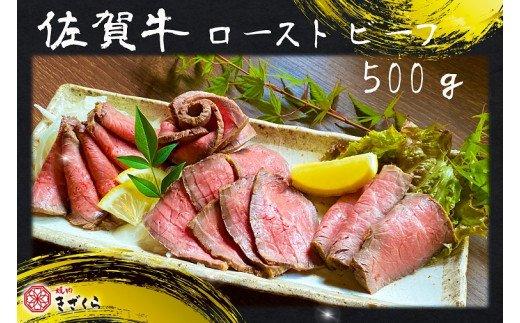 DX019 佐賀牛ローストビーフ500g