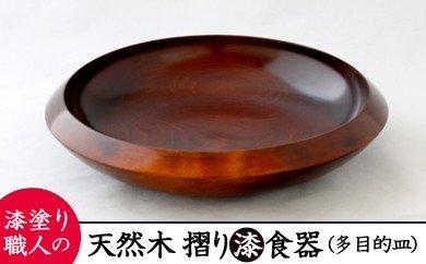 AO012 【天然木漆器】多目的皿