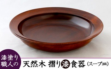 AO011 【天然木漆器】スープ皿(カレー皿)