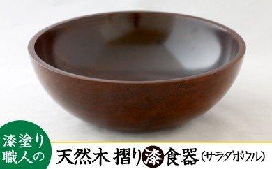 AO010 【天然木漆器】サラダボール