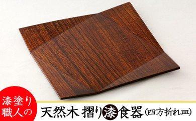 AO005 【天然木漆器】四方折れ皿