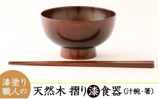 AO001 【天然木漆器】汁椀&箸セット