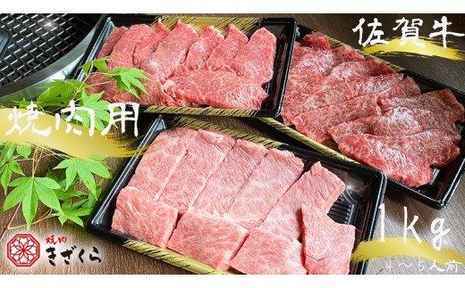 DX016 佐賀牛焼肉用1kg