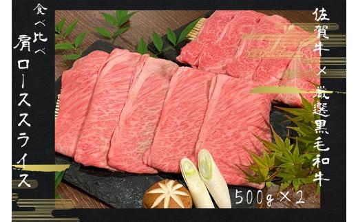 DX005 佐賀牛×厳選黒毛和牛 肩ローススライス食べ比べ