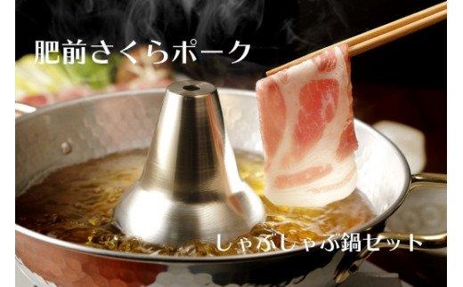 DI010 (佐賀県産)肥前さくらポークしゃぶしゃぶ鍋セット 500g(3~4人前)