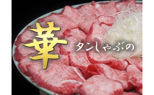 DI004 極霜降り(佐賀県産)黒毛和牛タンしゃぶしゃぶセット 500g(3~4人前)