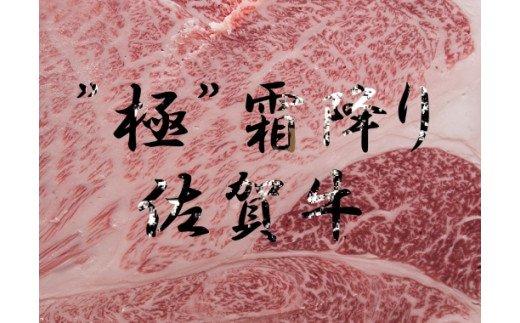 DI002 極霜降り佐賀牛(A5)福袋セット 1kg (8~10人前:しゃぶしゃぶ用スライス)