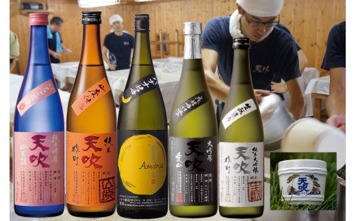 CN017 みやき町の地酒「天吹」大吟醸3品&純米吟醸&純米・おちょこ2個