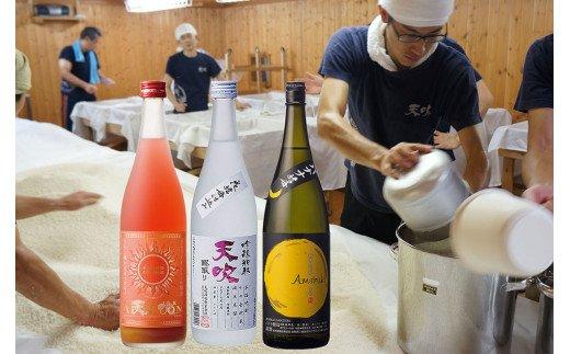 CN015 みやき町の地酒「天吹」大吟醸・粕取り焼酎・リキュール