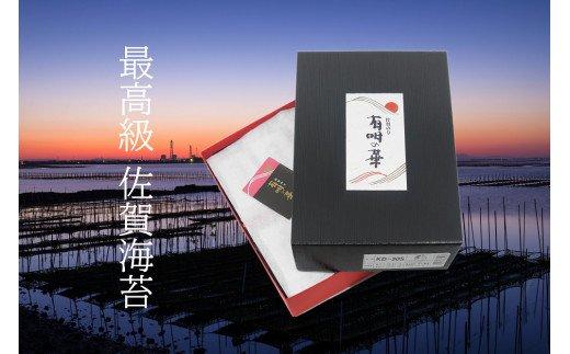 CJ002 佐賀県産のり【味のり・焼きのり】増量サイズ