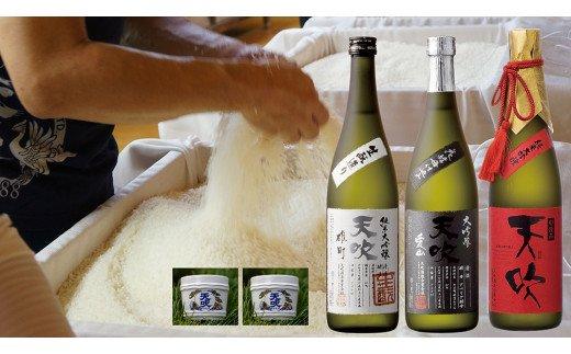 CN012 みやき町の地酒「天吹」大吟醸3品&樽型盃2個
