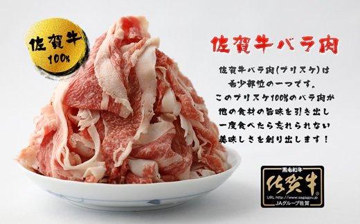 BN001 佐賀牛バラ肉切り落とし(ブリスケ)250g×4パック
