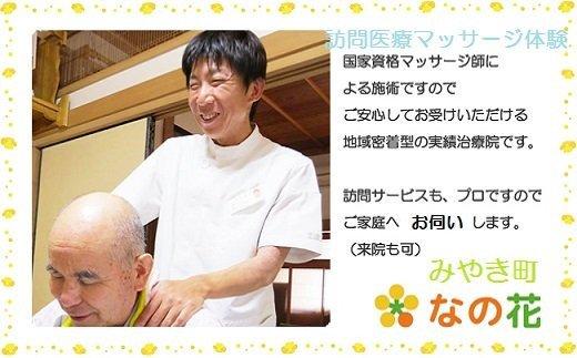 佐賀県みやき町のふるさと納税 AX001 みやき町訪問医療マッサージ『なの花』訪問医療マッサージ体験(全身40分) 【健康と笑顔をお届け】