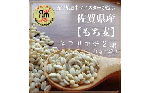CI062 佐賀県産『もち麦』2kg(1kg×2袋)【キラリモチ】