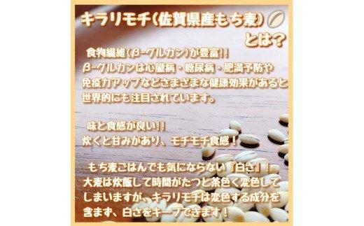 佐賀県みやき町のふるさと納税 CI062 佐賀県産『もち麦』2kg(1kg×2袋)【キラリモチ】