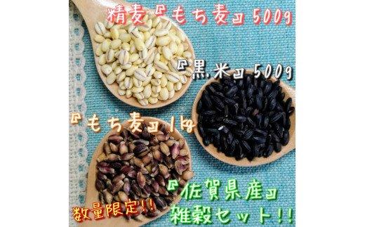 CI016 佐賀県産もち麦1kg・精麦もち麦500g・黒米500g