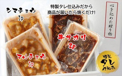 BN015 味付けホルモン(マルチョウ・シマチョウ)各250g・味付けさがり500g(250gx2P)セット