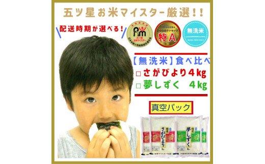 CI009 特A『無洗米』食べ比べセット【さがびより2kg×2,夢しずく2kg×2】(真空パック)