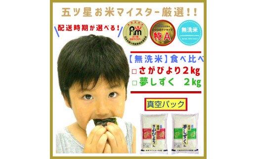 CI003 特A『無洗米』食べ比べセット【さがびより2kg,夢しずく2kg】 (真空パック)