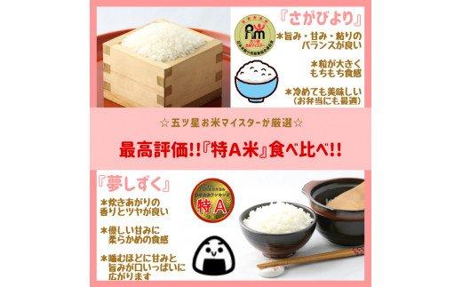 佐賀県みやき町のふるさと納税 CI003 特A『無洗米』食べ比べセット【さがびより2kg,夢しずく2kg】 (真空パック)