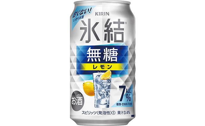 キリン 氷結 無糖 レモンAlc.7% 350ml 1ケース(24本)