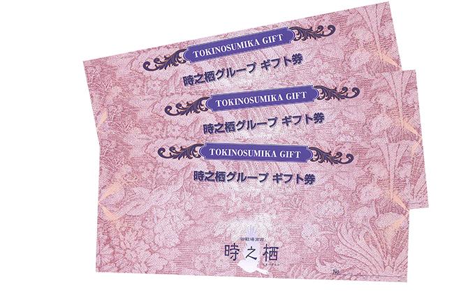 時之栖グループギフト券(5万円寄附コース)