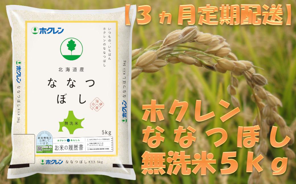 【3ヶ月定期配送】ホクレンななつぼし(無洗米5kg)