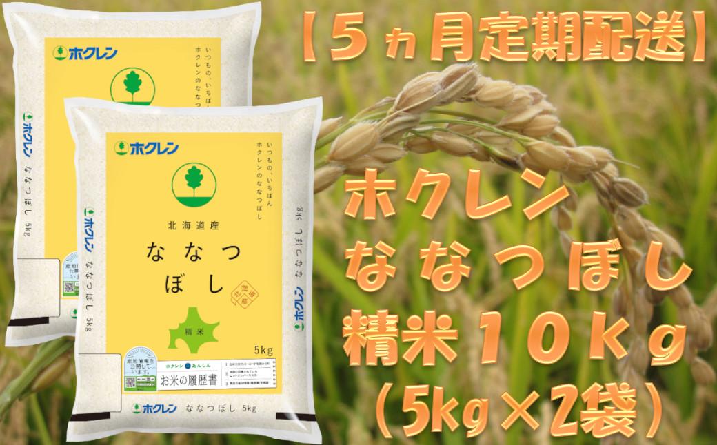 【5ヶ月定期配送】ホクレンななつぼし(精米10kg)