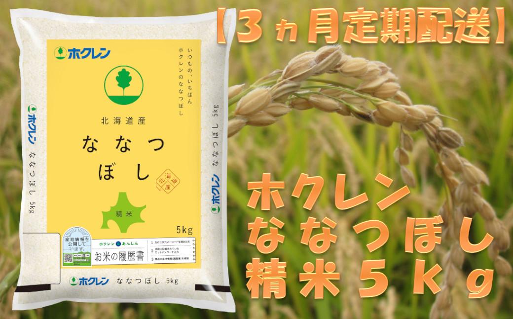 【3ヶ月定期配送】ホクレンななつぼし(精米5kg)