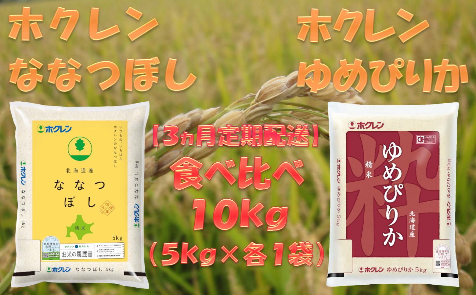 【3ヶ月定期配送】食べ比べセット(精米10kg)ゆめぴりか、ななつぼし
