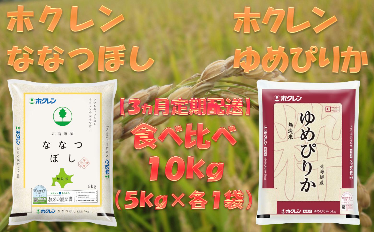 【3ヶ月定期配送】食べ比べセット(無洗米10kg)ゆめぴりか、ななつぼし