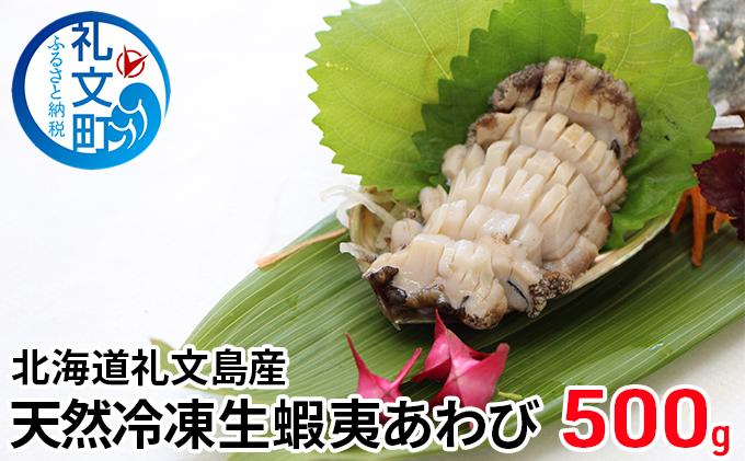 北海道礼文島産 天然冷凍生蝦夷あわび500g