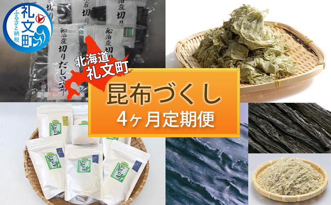 【北海道礼文町】昆布づくしの4ヶ月定期便
