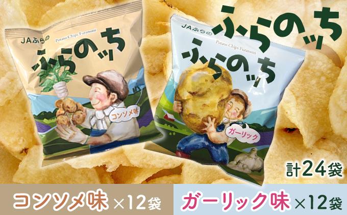 ふらの産ポテトチップス【ふらのっち】コンソ