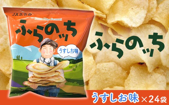 ふらの産ポテトチップス【ふらのっち】うすし