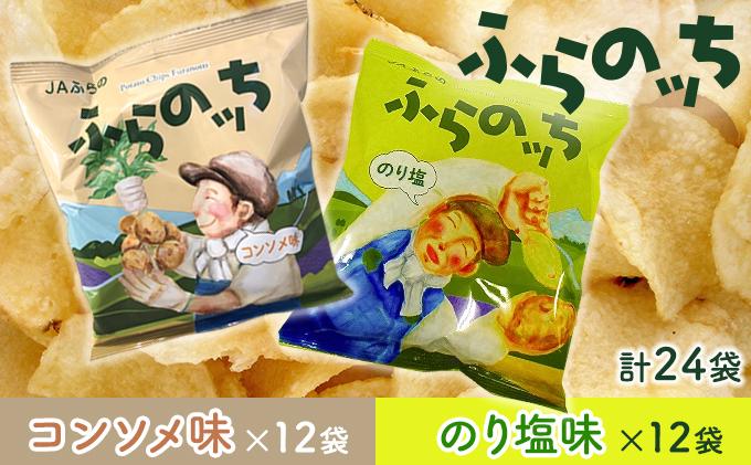 ふらの産ポテトチップス【ふらのっち】コンソメ味&のり塩味セット